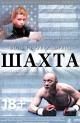 Смотреть фильм Шахта онлайн на Кинопод бесплатно