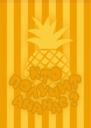 Смотреть фильм Кто получит ананас? онлайн на Кинопод бесплатно