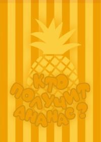 Смотреть Кто получит ананас? онлайн на Кинопод бесплатно