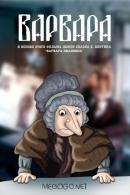 Смотреть фильм Варвара онлайн на KinoPod.ru бесплатно