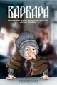 Смотреть фильм Варвара онлайн на Кинопод бесплатно