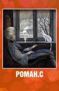 Смотреть Роман. С онлайн на Кинопод бесплатно