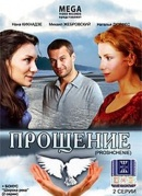 Смотреть фильм Прощение онлайн на KinoPod.ru бесплатно