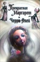 Смотреть фильм Прекрасная Маргарет и Черри Флей онлайн на Кинопод бесплатно