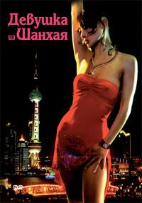 Смотреть Девушка из Шанхая онлайн на Кинопод бесплатно