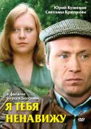Смотреть фильм Я тебя ненавижу онлайн на KinoPod.ru бесплатно