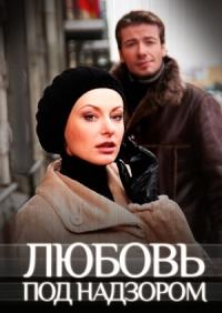 Смотреть Любовь под надзором онлайн на KinoPod.ru бесплатно