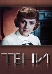 Смотреть Тени онлайн на Кинопод бесплатно