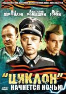 Смотреть фильм «Циклон» начнется ночью онлайн на KinoPod.ru бесплатно
