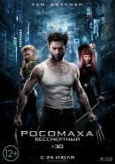Смотреть фильм Росомаха: Бессмертный онлайн на KinoPod.ru платно