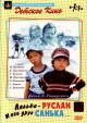 Смотреть фильм Лялька-Руслан и его друг Санька онлайн на Кинопод бесплатно