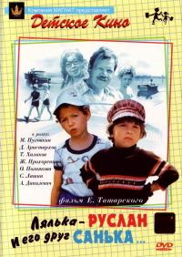 Смотреть Лялька-Руслан и его друг Санька онлайн на Кинопод бесплатно