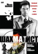 Смотреть фильм Шахматист онлайн на Кинопод бесплатно