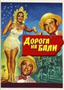 Смотреть фильм Дорога на Бали онлайн на KinoPod.ru бесплатно