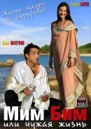 Смотреть фильм Мим Бим или Чужая жизнь онлайн на KinoPod.ru бесплатно