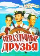 Смотреть фильм Неразлучные друзья онлайн на KinoPod.ru бесплатно