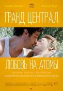 Смотреть фильм Гранд Централ. Любовь на атомы онлайн на Кинопод бесплатно