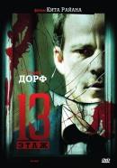 Смотреть фильм Тринадцатый этаж онлайн на KinoPod.ru бесплатно