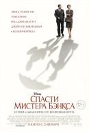 Смотреть фильм Спасти мистера Бэнкса онлайн на Кинопод бесплатно