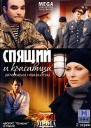 Смотреть фильм Спящий и красавица онлайн на KinoPod.ru бесплатно