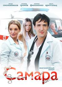 Смотреть Самара онлайн на Кинопод бесплатно