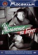 Смотреть фильм Увольнение на берег онлайн на KinoPod.ru бесплатно