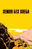 Смотреть фильм Земля без хлеба онлайн на Кинопод бесплатно