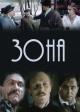 Смотреть фильм Зона онлайн на Кинопод бесплатно