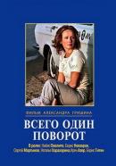 Смотреть фильм Всего один поворот онлайн на KinoPod.ru бесплатно
