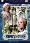 Смотреть фильм Снегурочка онлайн на KinoPod.ru бесплатно