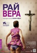 Смотреть фильм Рай: Вера онлайн на Кинопод бесплатно