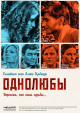Смотреть фильм Однолюбы онлайн на Кинопод бесплатно