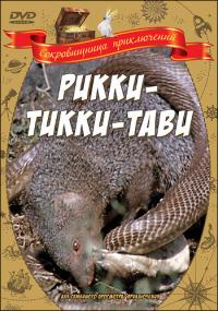 Смотреть Рикки-Тикки-Тави онлайн на Кинопод бесплатно