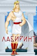 Смотреть фильм Лабиринт онлайн на KinoPod.ru бесплатно