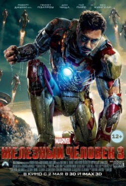 Железный человек - 3