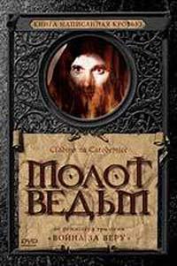 Смотреть Молот ведьм онлайн на Кинопод бесплатно