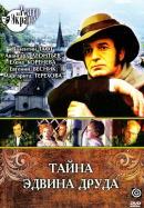 Смотреть фильм Тайна Эдвина Друда онлайн на KinoPod.ru бесплатно