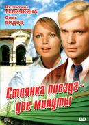 Смотреть фильм Стоянка поезда – две минуты онлайн на KinoPod.ru бесплатно