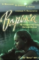 Смотреть фильм Варька онлайн на Кинопод бесплатно