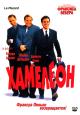 Смотреть фильм Хамелеон онлайн на Кинопод бесплатно