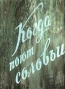 Смотреть фильм Когда поют соловьи онлайн на KinoPod.ru бесплатно