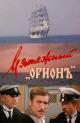 Смотреть фильм Мятежный «Орионъ» онлайн на Кинопод бесплатно