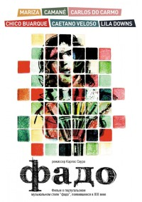 Смотреть Фадо онлайн на Кинопод бесплатно