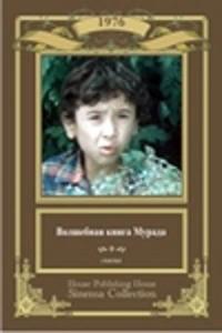 Смотреть Волшебная книга Мурада онлайн на Кинопод бесплатно