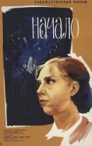 Смотреть фильм Начало онлайн на KinoPod.ru бесплатно