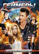 Смотреть фильм Геймеры онлайн на KinoPod.ru бесплатно