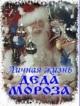 Смотреть фильм Личная жизнь Деда Мороза онлайн на Кинопод бесплатно