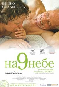 Смотреть На 9 небе онлайн на Кинопод бесплатно