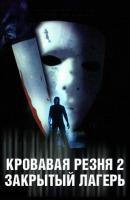 Смотреть фильм Кровавая резня онлайн на Кинопод бесплатно