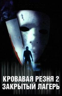 Смотреть Кровавая резня онлайн на Кинопод бесплатно